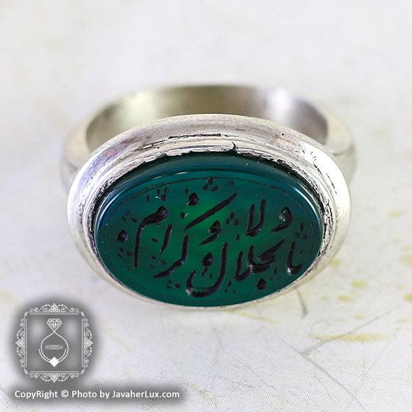 انگشتر نقره مردانه عقیق سبز خطی یا ذالجلال و الاکرام _ کد : 100064