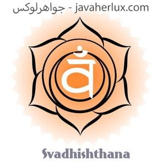 چاکرا دوم - چاکرای خاجی – چاکرا مرکز کلیه – چاکرا سواد هیستانا - Sacral Chakra – SwadHisthana Chakra