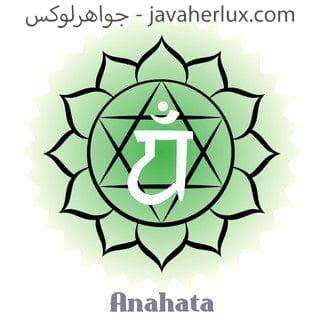 چاکرا چهارم - چاکرا قلب – چاکرا عشق الهی – چاکرا آناهاتا - Heart Chakra – Anahata Chakra