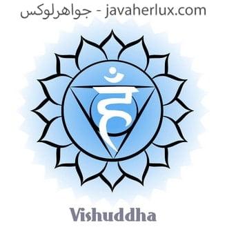 چاکرای پنجم - چاکرا گلو – چاکرا حلق – چاکرا ویهودها – Throat Chakra – Vishuddha Chakra – Vishuddhi Chakra