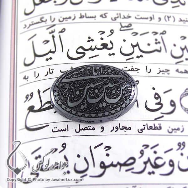 نگین حدید حکاکی حسین منی _ کد : 400099