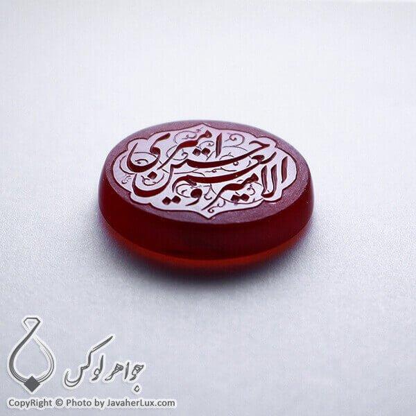 نگین عقیق خطی امیری حسین ونعم الامیر _ کد : 400137