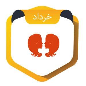 سنگ ماه تولد متولدین خرداد