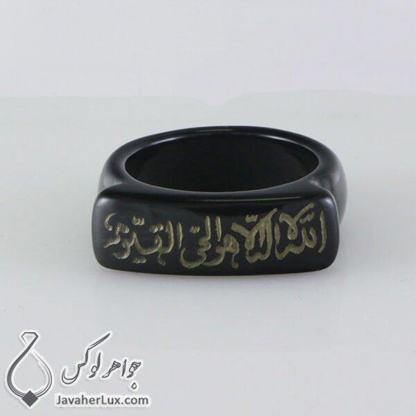 حلقه عقیق سیاه حکاکی الله لا اله الا هو الحی القیوم _ کد : 400200