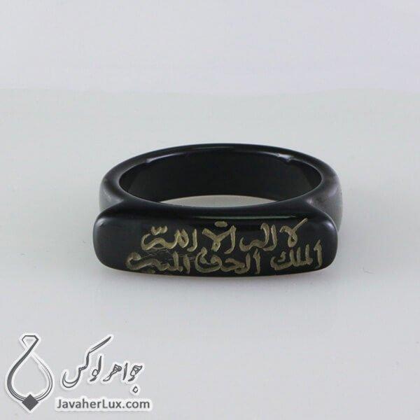 حلقه عقیق سیاه حکاکی لااله الاالله الملک الحق المبین _ کد : 400204