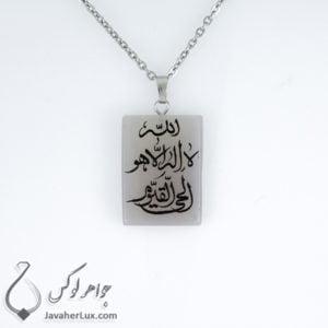 گردنبند سنگ عقیق حکاکی الله لا اله الا هو الحی القیوم _ کد : 400235