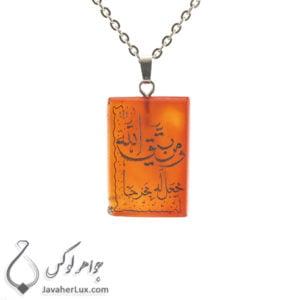 گردنبند سنگ عقیق حکاکی و من یتقل الله _ کد : 400246