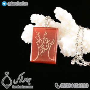 گردنبند سنگ عقیق حکاکی وَمَن یَتَّقِ اللَّهَ یَجْعَل لَّهُ مَخْرَجًا _ کد : 400250