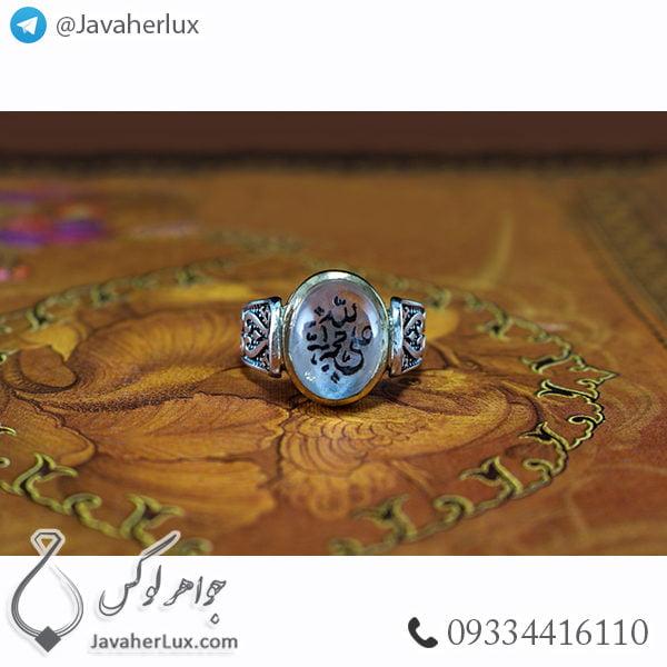 انگشتر در نجف حکاکی علي حجة الله _ کد : 100470