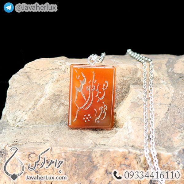 گردنبند سنگ عقیق قرمز حکاکی و من یتوکل علی الله فهو حسبه _ کد : 400362