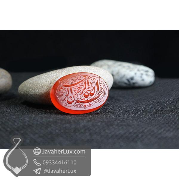 نگین عقیق قرمز حکاکی بسم الله الرحمن الرحیم _ کد : 400469
