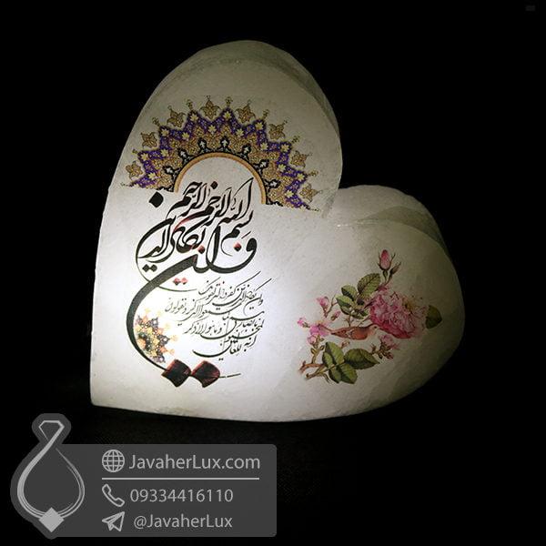 چراغ سنگ نمک قلب دعای وان یکاد _ کد : 400490