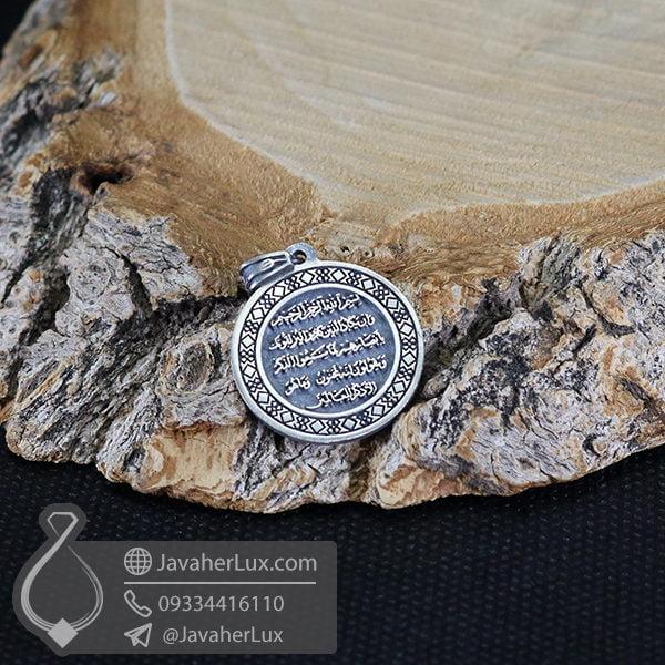 گردنبند نقره دعای وان یکاد _ کد : 100569