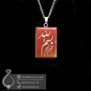 گردنبند سنگ عقیق حکاکی بسم الله الرحمن الرحیم _ کد : 400570