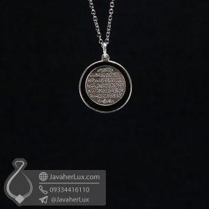 گردنبند نقره آیت الکرسی _ کد : 100677