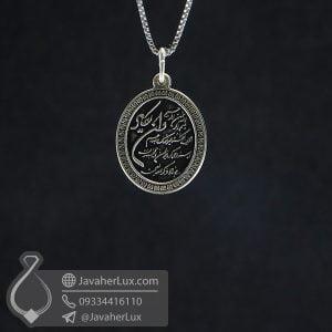 گردنبند نقره دعای و ان یکاد _ کد : 100747