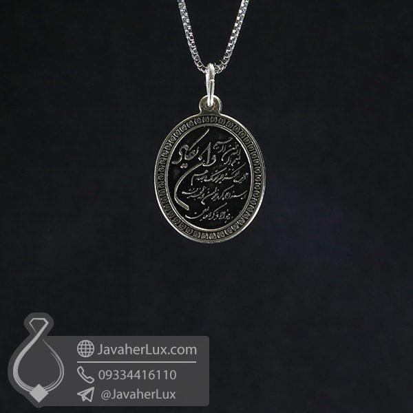 گردنبند نقره دعای و ان یکاد _ کد : 100748