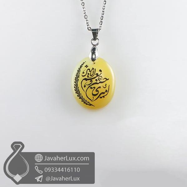 گردنبند عقیق زرد حکاکی امیری حسین و نعم الامیر _ کد : 400825